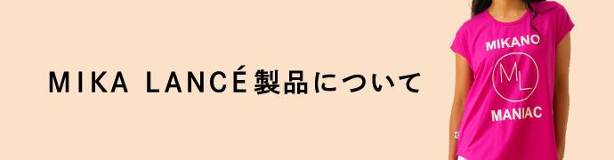 MIKANO製品の特長