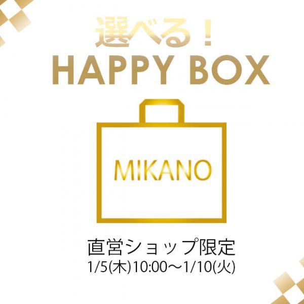 直営ショップにてクラブMIKANO会員様限定 HAPPY BOX販売決定!