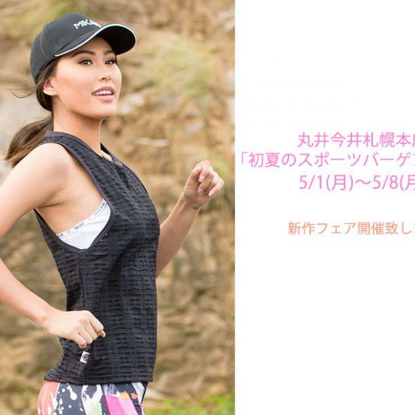 丸井今井札幌本店「初夏のスポーツバーゲン第2弾」に参加致します!