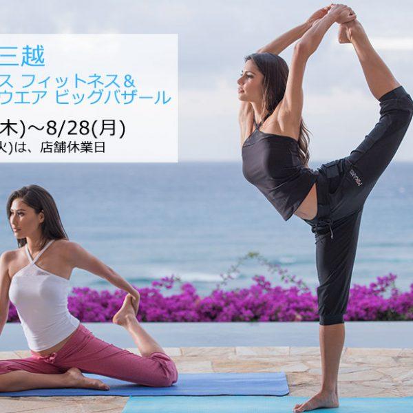 銀座三越 「レディス フィットネス&スイムウエア ビッグバザール」開催中!
