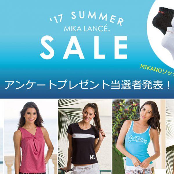'17 SUMMER SALE アンケートプレゼント当選者発表!