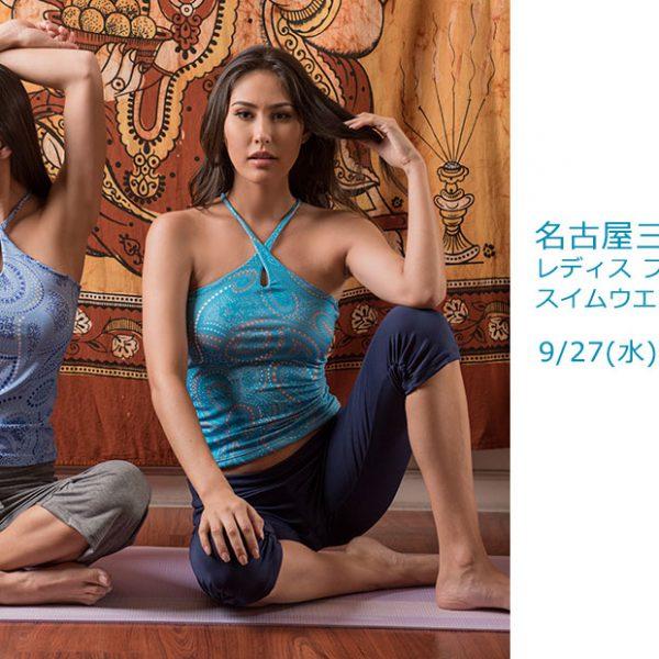 名古屋三越栄店にて開催の「レディス フィットネス&スイムウエアバーゲン」に参加致します!