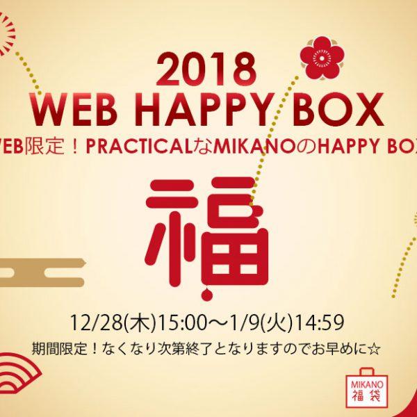 2018  MIKANO HAPPY BOX オフィシャルサイトにて販売致します☆