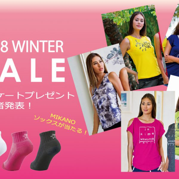 2018 WINTER SALE アンケートプレゼント当選者発表!
