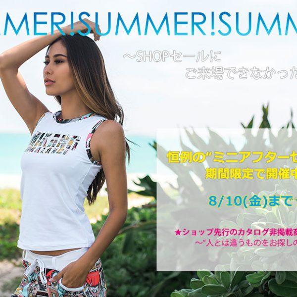 """直営ショップご来店イベント""""ミニアフターセール""""7/28(土)~8/10(金)"""