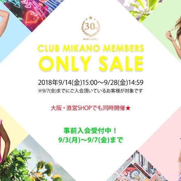 2018年9月14日(金)~クラブミカノ会員様限定セール開催決定!