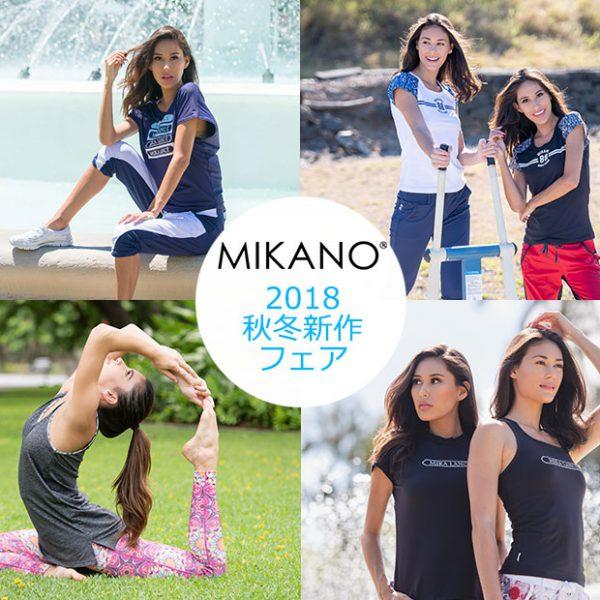 銀座三越限定 〈MIKANO〉30周年[感謝WEEK]