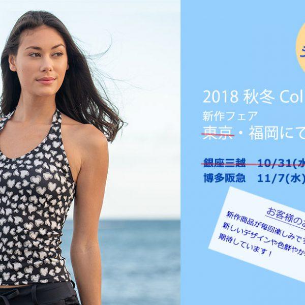 2018 秋冬 Collection 新作フェアを東京・福岡にて開催!
