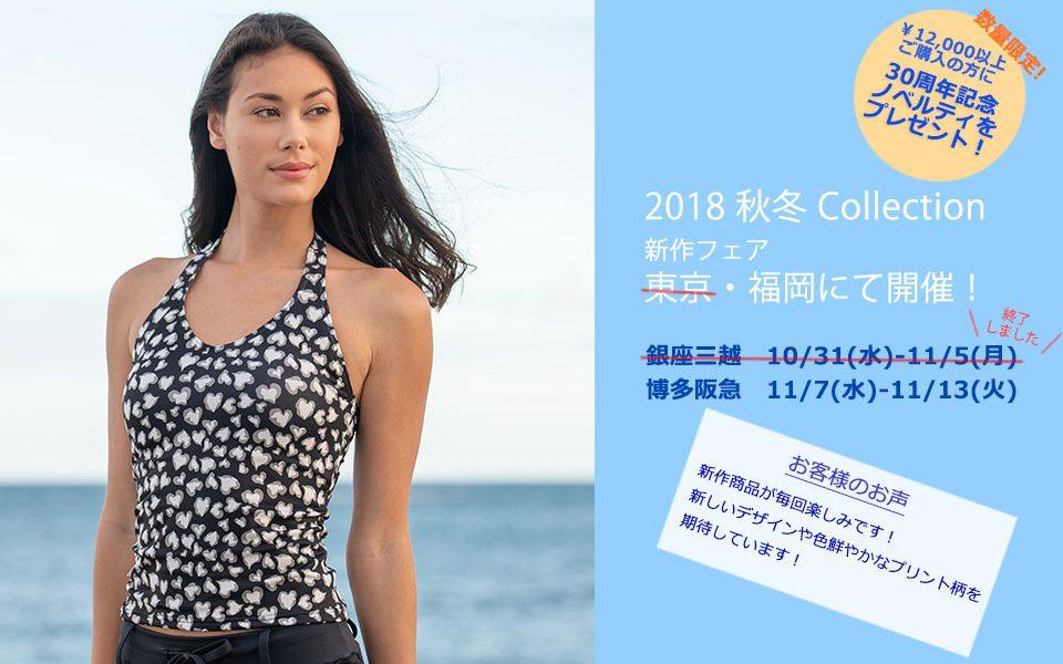 MIKANO新作フェアを東京・福岡にて開催