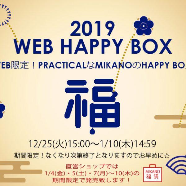 """2019 MIKANO HAPPY BOX"" オフィシャルサイトにて販売致します☆"