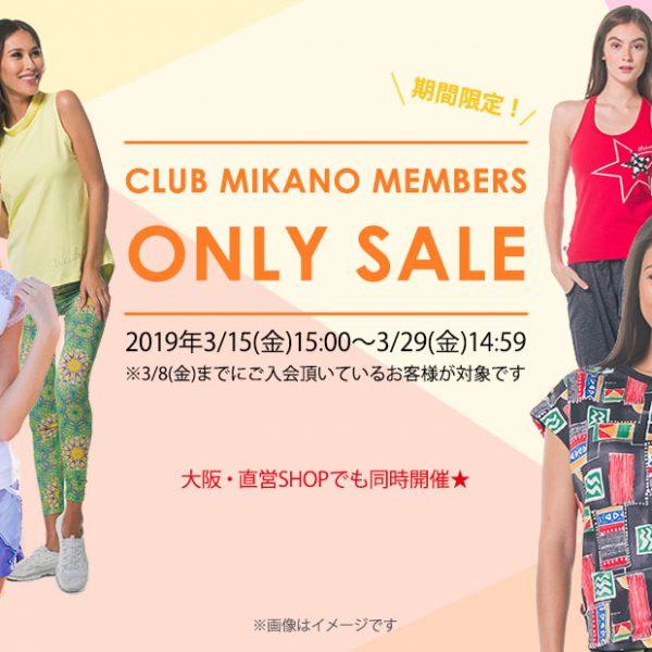 2019年3月15日(金)~クラブミカノ会員様限定セール開催決定!