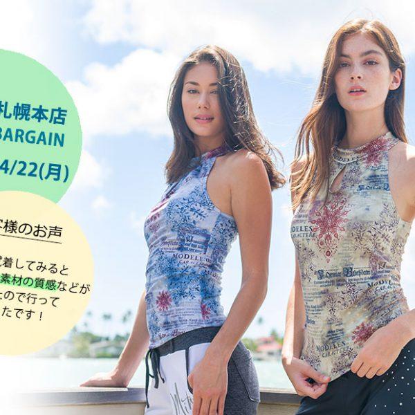 丸井今井札幌本店 催事出店のお知らせ