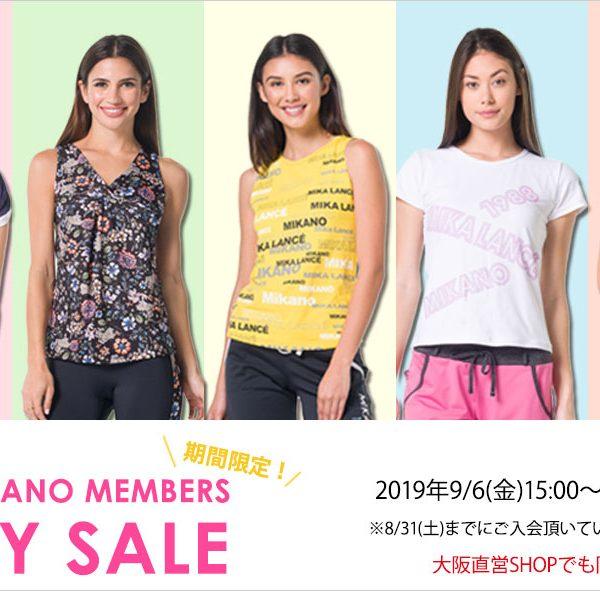 2019年9月6日(金)15:00~クラブミカノ会員様限定セール開催決定!