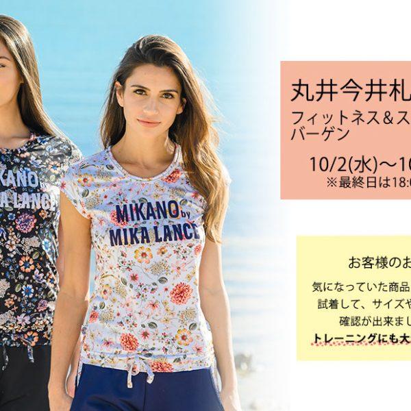 10/2(水)~10/7(月) 丸井今井札幌本店 催事出店のお知らせ