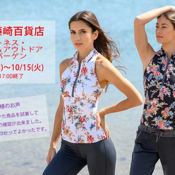10/10(木)~10/15(火) 仙台藤崎百貨店 催事出店のお知らせ