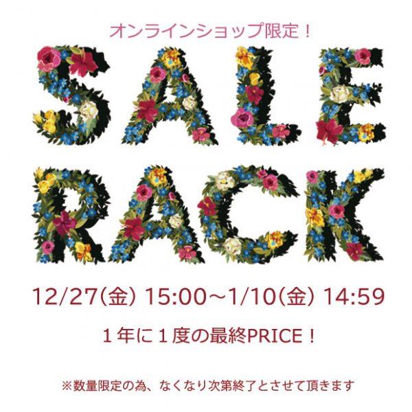 1年に1度!「SALE RACK」の開催日が決定致しました☆