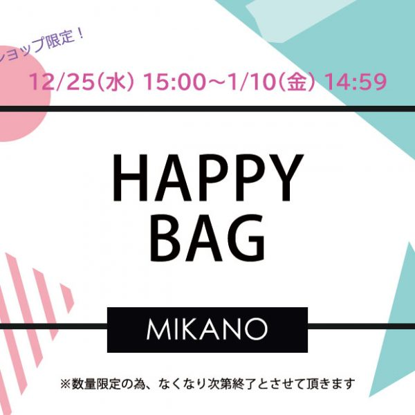 """""""2020 MIKANO HAPPY BAG"""" オンラインショップにて販売致します☆"""
