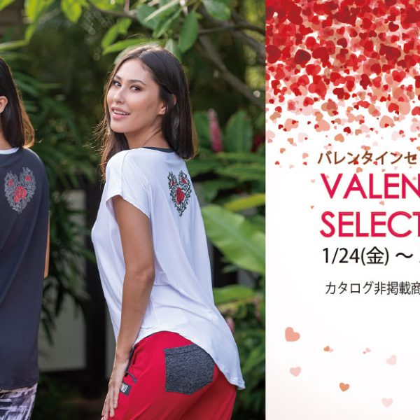 バレンタインセレクションを開催致します!