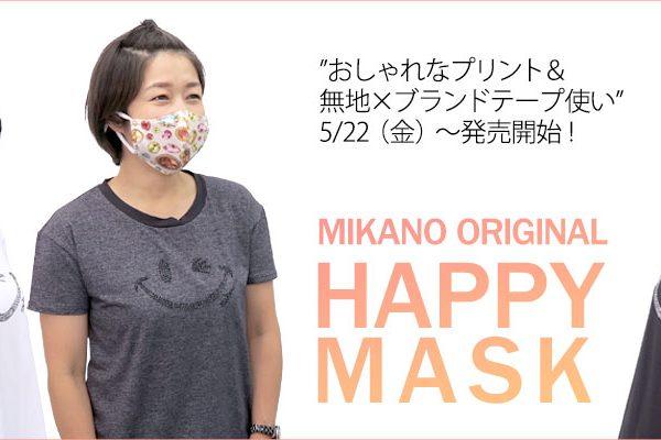 """安心の日本製 """"HAPPY MASK"""""""