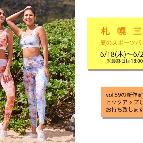 6/18(木)~6/28(日) 札幌三越 催事出店のお知らせ