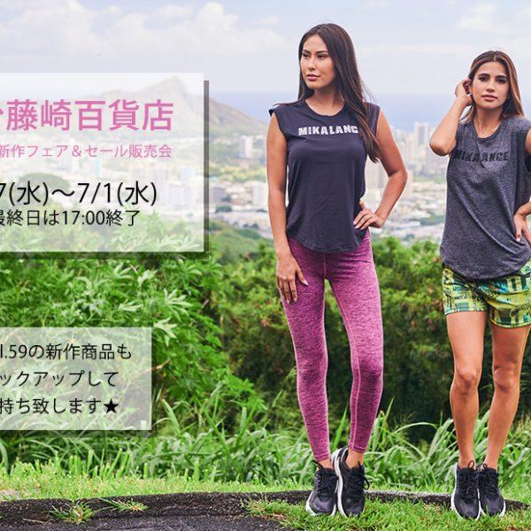 6/17(水)~7/1(水) 仙台藤崎百貨店 催事出店のお知らせ