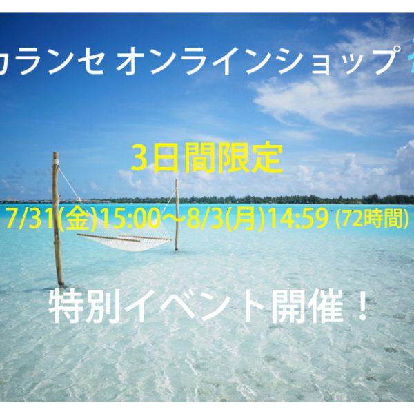 """ミカランセ オフィシャルサイト初!""""3日間限定""""特別イベント開催"""