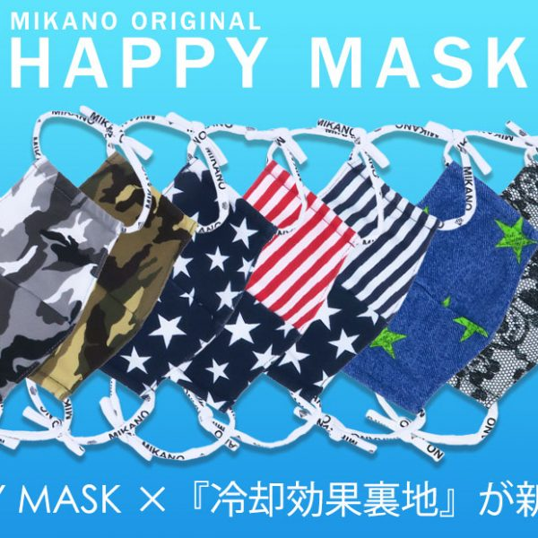 """HAPPY MASK""×『冷却効果裏地』が新登場!"