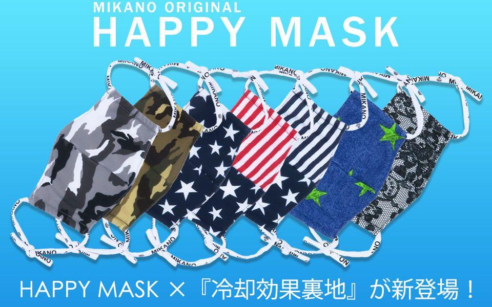 HAPPY MASK×冷却効果素材