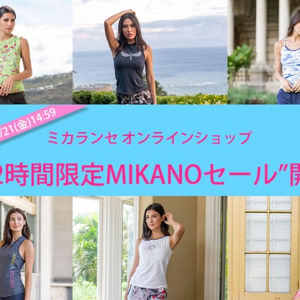 8/18(火)15:00~8/21(金)14:59まで〜72時間限定MIKANOセール〜