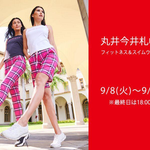 9/8(火)~9/15(火) 丸井今井札幌本店 催事出店のお知らせ