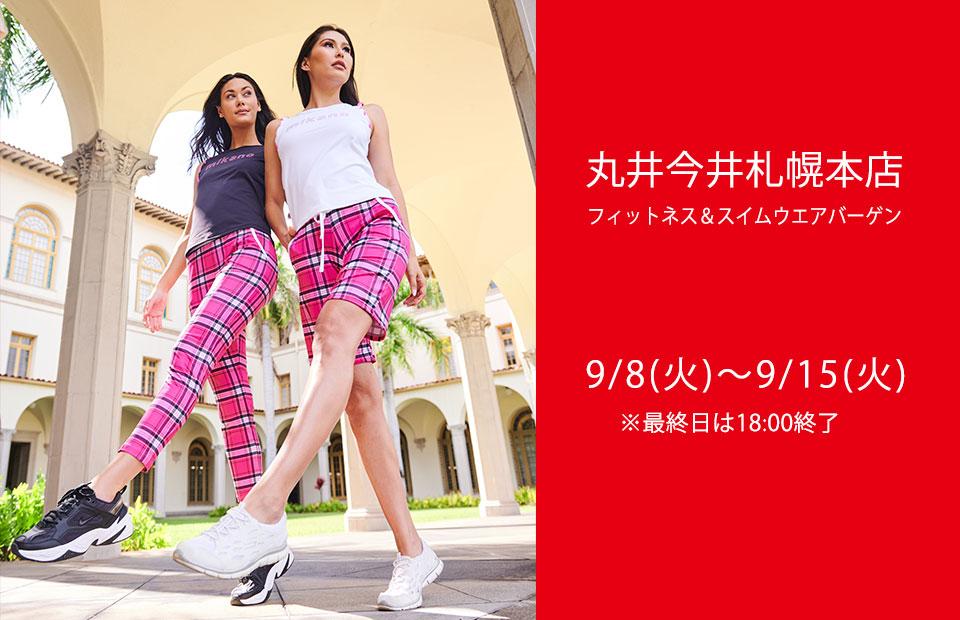 200901-丸井今井札幌
