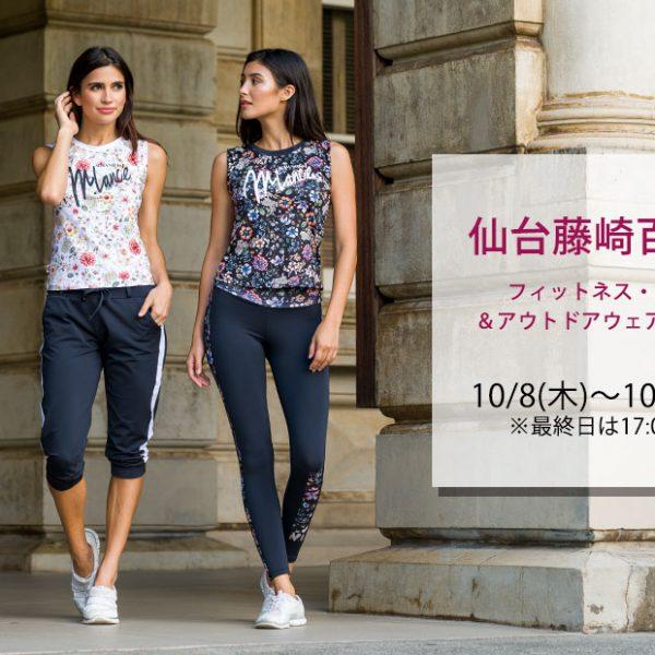 10/8(木)~10/13(火) 仙台藤崎百貨店 催事出店のお知らせ