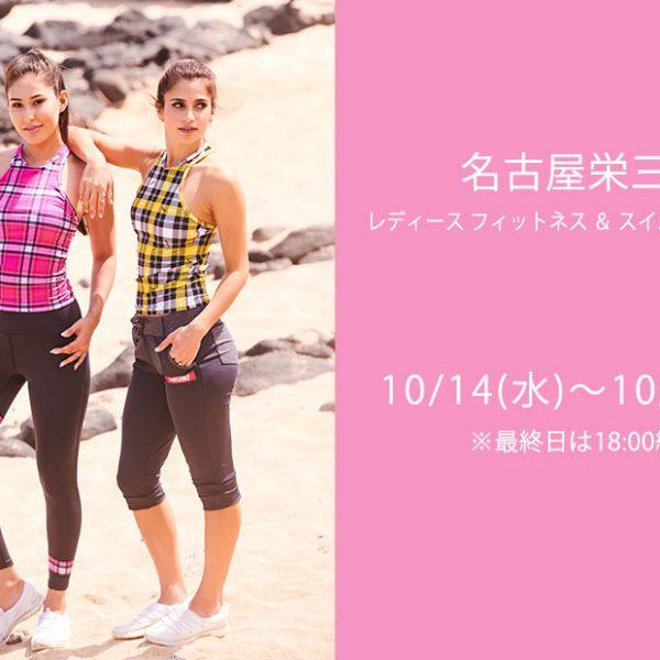 10/14(水)~10/19(月) 名古屋栄三越催事出店のお知らせ