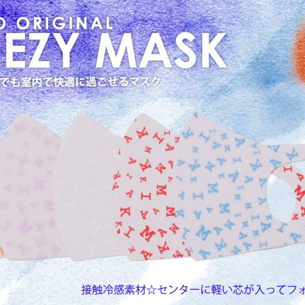 """""""BREEZY MASK""""これからの季節でも室内で快適に過ごせるマスクが新登場!"""