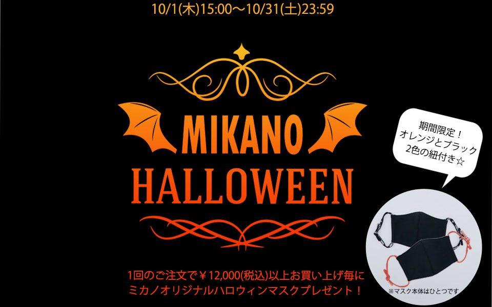 MIKANO-HALLOWEEN2020
