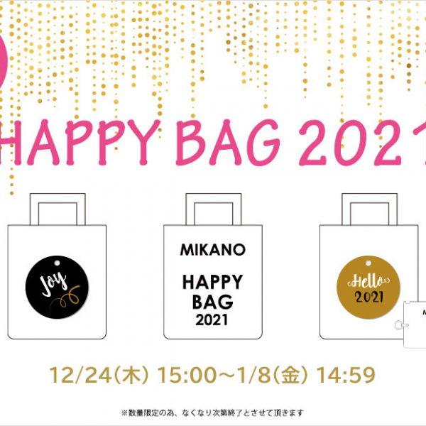 """""""2021 MIKANO HAPPY BAG"""" をオンラインショップで販売致します☆"""