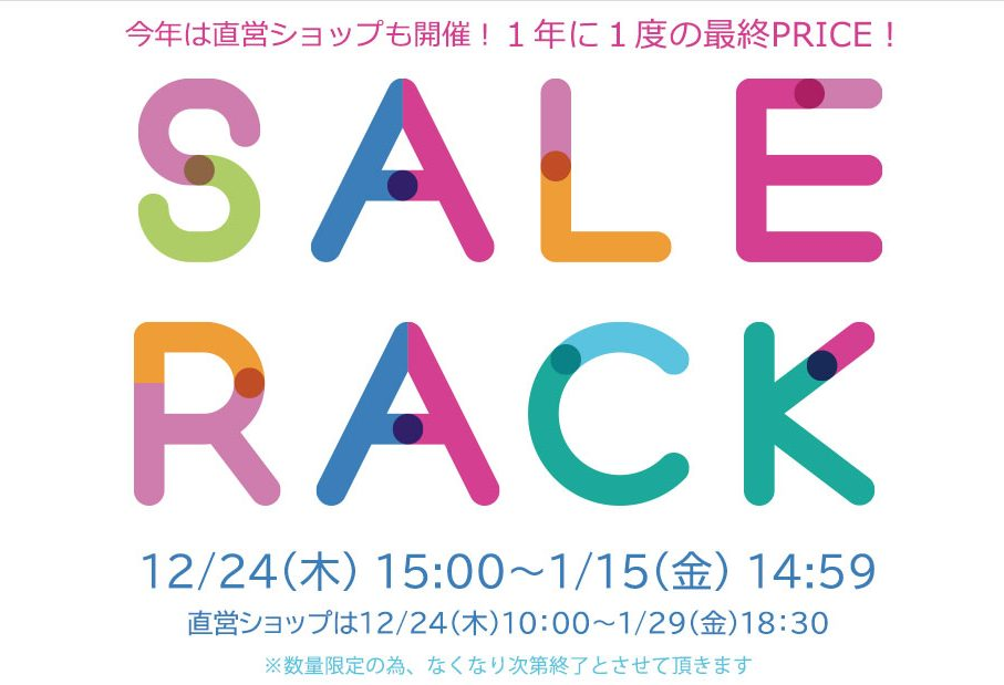 201224-salerack