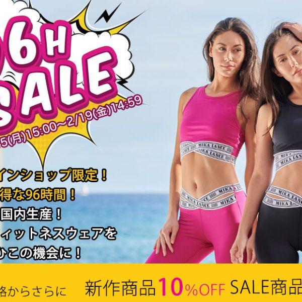 老舗フィットネスウェアブランド MIKANOオンライン96時間限定セール開催!